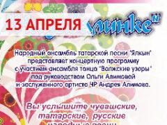 Концерт ансамбля татарской песни «Ялкын»