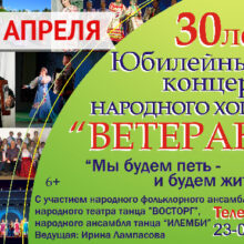 Юбилейный концерт хора «Ветеран»