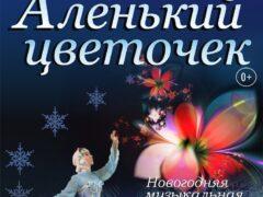 ДК Хузангая приглашает Вас на новогодние детские праздники!