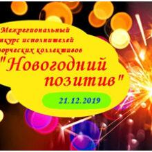 I межрегиональный конкурс «Новогодний позитив»