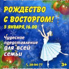 Рождество с «Восторгом»