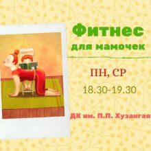 Фитнес-тренировки для матерей в ДК имени П.П. Хузангая