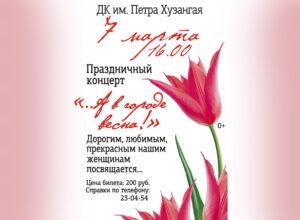 Праздничный концерт, посвященный Международному женскому дню 8 Марта «А в городе весна!»