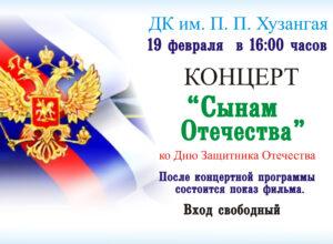 Праздничный концерт «Сынам Отечества», посвященный Дню Защитника Отечества